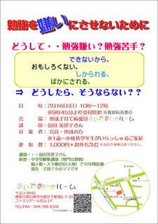 20140216前田さん.JPEG