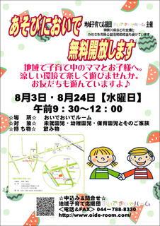 OPENDAY20110803・24.JPG